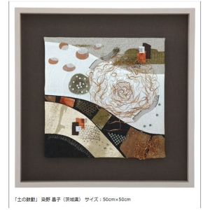 Quilt de Masako Someno primer premio framed quilts Japan